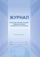 Журнал регистрации приказов по кадрам, трудовых договоров и дополнительных соглашений